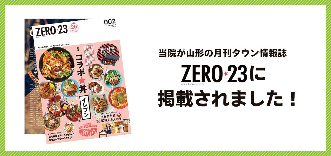 当院が月刊山形ZERO23に掲載されました!